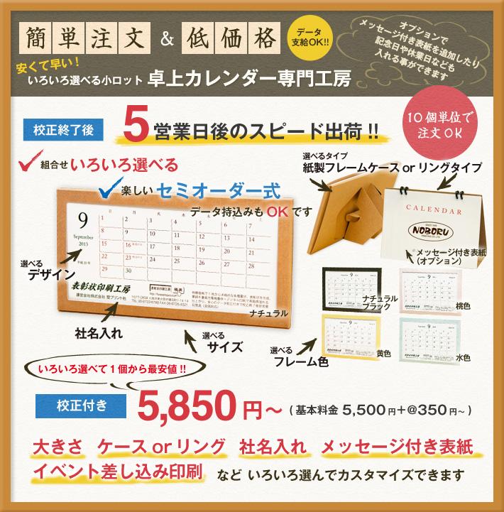小ロット紙製セミオーダー卓上カレンダー専門工房工場直送だから早くて安い!かんたん注文で本格仕様