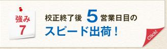 強み7 校正終了後5営業日目のスピード出荷!