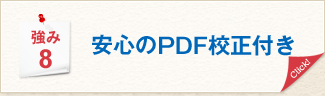 強み8 安心のPDF校正付き