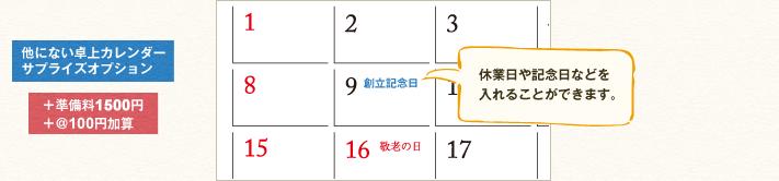 休業日や記念日などを入れることができます。