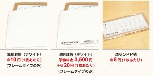 無地封筒(ホワイト)、印刷封筒(ホワイト)、透明OPP袋、印刷封筒&宛名印刷付き一色モノクロ印刷(ホワイト)