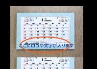 カレンダー文字