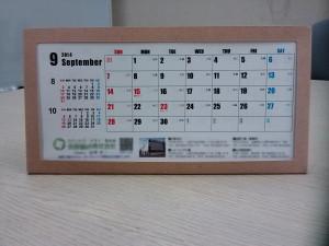 名入れ写真付きカレンダー